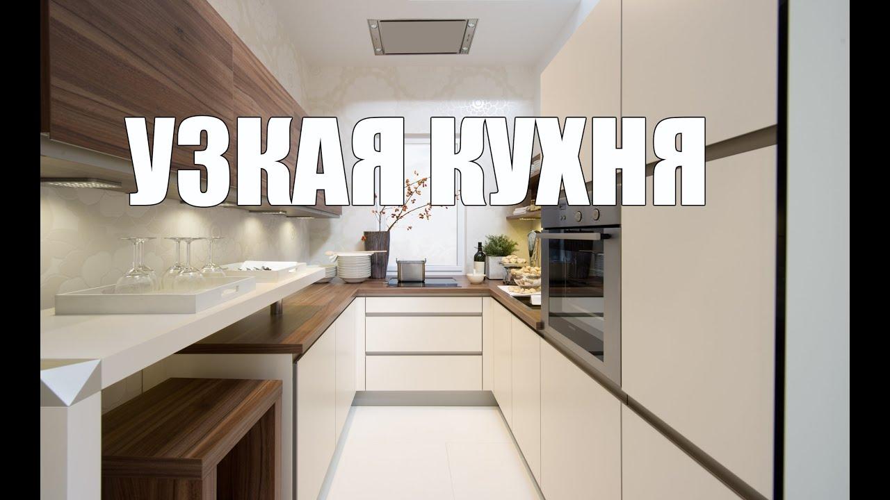 Интерьер узкой кухни идеи