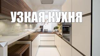 Смотреть видео Кухня узкая фото