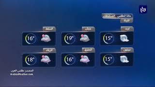 النشرة الجوية الأردنية من رؤيا 23-9-2017