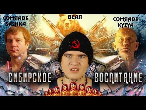 [BadComedian] - Сибирское Воспитание (УРКИ, СТАЛИН, ДВА ЧИФИРА)