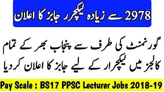 PPSC Lecturer Jobs 2019 | 2978+ New Lecturer | Online Registration || Lecturer Jobs 2019|Seekho Tech