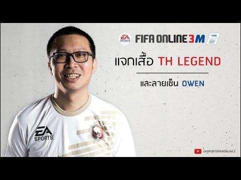 FIFA Online 3 : แจกเสื้อ TH Legend และ ลายเซ็น Owen
