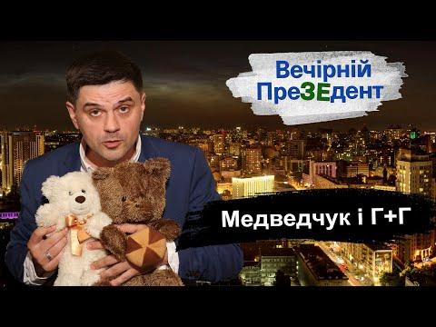 Медведчук і Г+Г