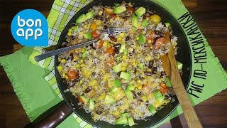 Рис по-мексикански. Все в одной кастрюле.
