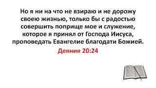 Библия, Новый Завет. Деяния 20:24