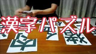 漢字パズル デイサービス 高齢者 向け レクリエーション