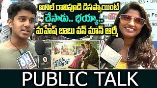 Sarileru Neekevvaru Genuine Public Talk | Sarileru Neekevvaru Public Review | Friday poster