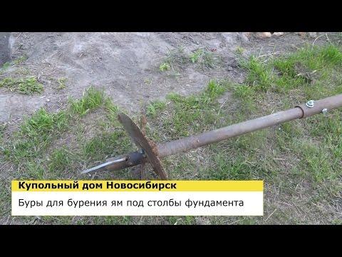 Купольный дом Новосибирск - Буры для бурения ям под столбы фундамента