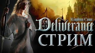 СТРИМ►Kingdom Come: Deliverance русский язык [Шикарный Симулятор Средневековья]