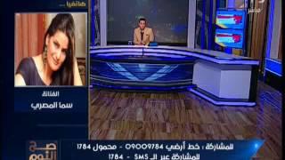 سما المصري: «واحد اتخانق معايا في ضريح عبد الناصر بسبب الحذاء» (فيديو)