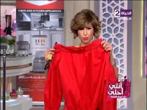 7d4d6e74e أنتي أحلى - الملابس المناسبة لصاحبات الجسم ( الكمثري ) مع أمينة شلباية