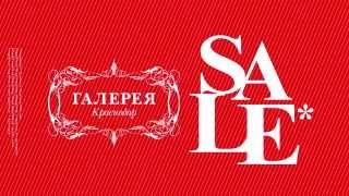 Летняя распродажа в Галерее Краснодар!