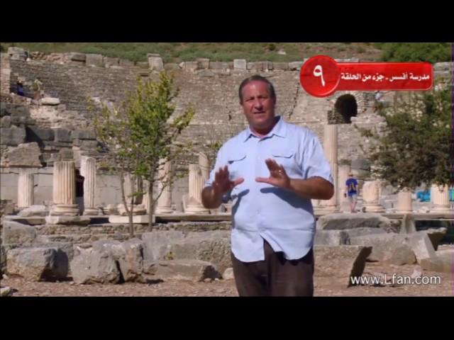 10 جولة في مدينة أفسس حيث ملتقى حضارات العالم