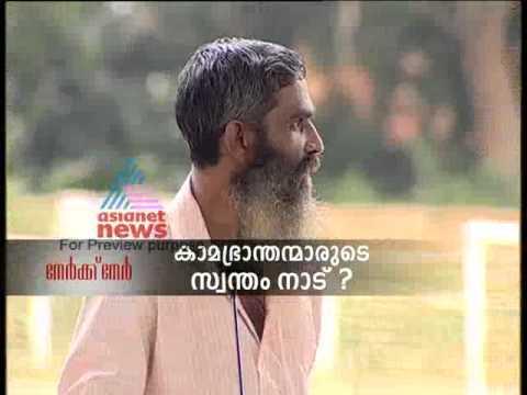 Sex maniacs in Kerala- Nerkkuner 13,July 2011 Part 2 thumbnail