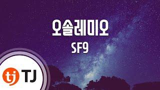 [TJ노래방] 오솔레미오(O Sole Mio) - 에스에프나인(SF9) / TJ Karaoke