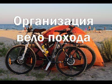 Подготовка к походу и советы по перевозке велосипедов   Обзор велобаула и велочехла