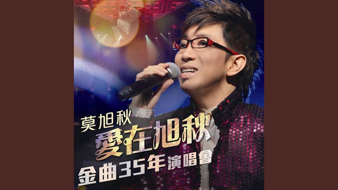 東山飄雨西山晴 (Live) - YouTube