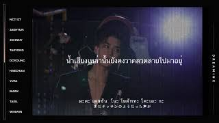 [THAISUB] Dreaming - NCT 127