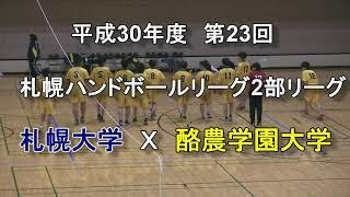 【ハンドボール】平成30年度 札幌ハンドボールリーグ2部 札幌大学 X 酪農学園大学