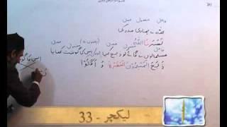 Arabi Grammar Lecture 33 Part 01   عربی  گرامر کلاسس