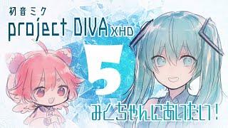 よ~みくちゃんがだいすきなうみうしはみくちゃんにあいたい5【初音ミク -Project DIVA- X HD】~