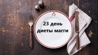Диета Магги / Видеодневник / День 23 / Рецепты