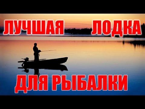 Лучшая лодка для рыбалки. Обзор советских лодок