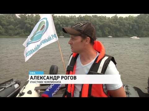 В Уфе состоялся открытый Чемпионат по водно-моторному спорту