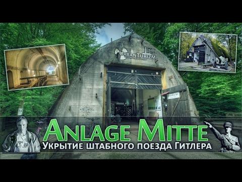 Смотреть Бункер для штабного поезда Гитлера / Anlage Mitte - Shelter for Hitler's command train онлайн