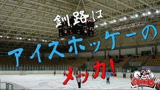 釧路はアイスホッケーのメッカです。将来のスタープレーヤーを目指して...