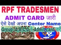 15 April 2019#🤗#RPF TRADESME ADMIT CARD RELEASE DOWNLOAD YOUR ADMIT CARD