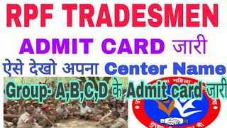 21 March #🤗#RPF TRADESME ADMIT CARD RELEASE DOWNLOAD YOUR ADMIT CARD