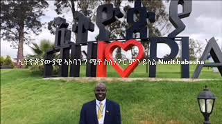 Obang metho  man nachew?? #ኦባንግሜቶ#ethiopia#ሃበሻ#ebs