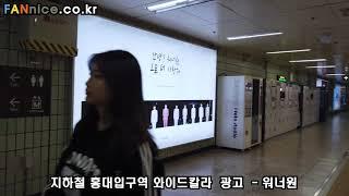 【 워너원 / WannaOne 】지하철 홍대입구역 와이드칼라  광고
