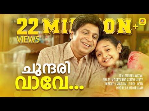 Chundari Vave  Sadrishya Vakyam 24 : 29 Movie Song  M G Sreekumar & Shreya Jaydeep