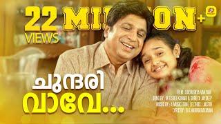 Chundari Vave | Sadrishya vakyam  | Malayalam Movie Song | M G Sreekumar | Shreya Jaydeep | Sidiqe |