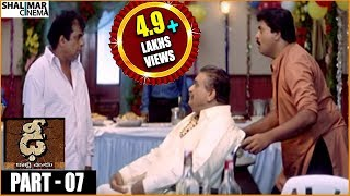 Dhee Telugu Movie || Part 07/08 || Vishnu Manchu, Genelia D'Souza || Shalimarcinema