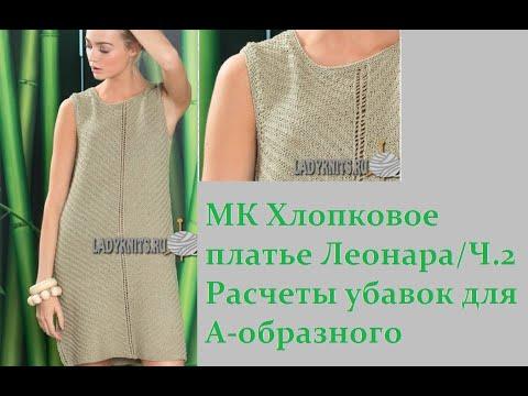 МК Хлопковое платье Леонара. Ч 2/ Расчет убавок для А-образного силуэта