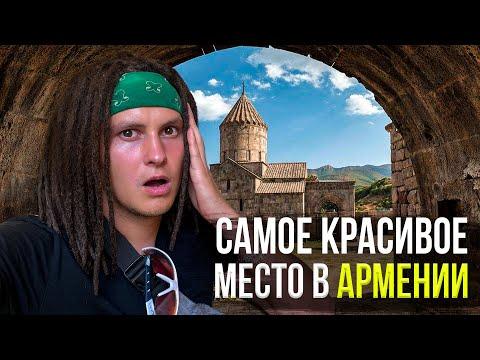 Сколько стоит Татевский монастырь. Нашел самое красивое место. Армения 2021