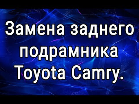 Подрамник. Замена подрамника Тойота Камри