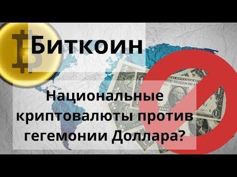 Биткоин. Национальные криптовалюты против гегемонии Доллара?