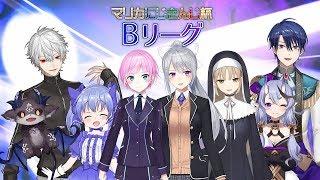 [LIVE] マリカにじさんじ杯 【Bリーグ】