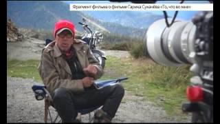 Фильм Гарика Сукачёва о Чуйском тракте «То, что во мне» откроет «Окно в Европу»