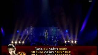 Your Song - ต้น V9 AF8 Final Round