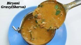 Biryani Gravy/Sherva in Kannada | ಬಿರಿಯಾನಿ ಸೆರ್ವಾ/ಗ್ರೆವೀ |Sherva for Biryani in Kannada| Rekha Aduge