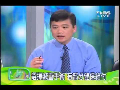 TVBS》2009 12 29健康兩點靈 病態性肥胖 居家減重運動5