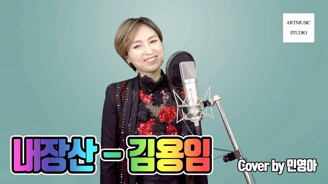 내장산 - 김용임 [ Cover by 민영아 ]