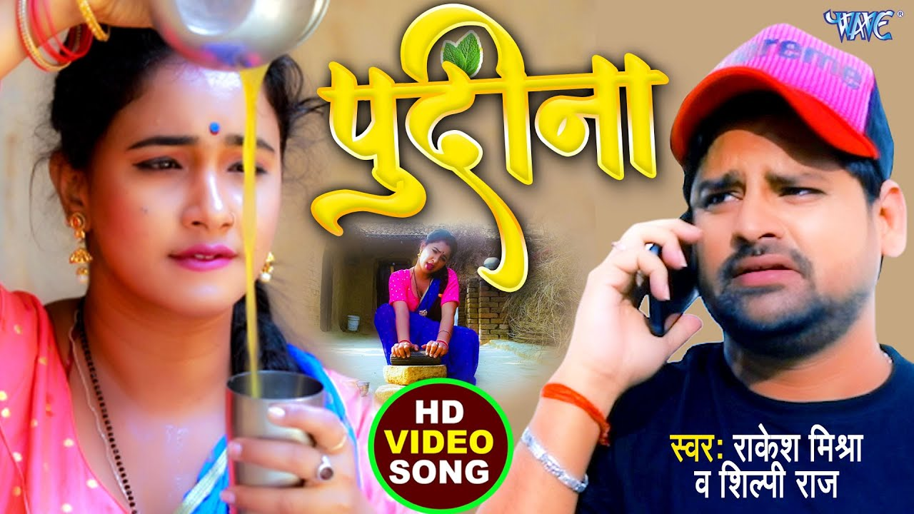 #VIDEO_SONG | #Rakesh Mishra और #Shilpi Raj का सुपरहिट सॉन्ग | Pudina | Bhojpuri Song 2021