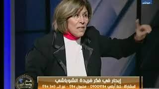 فريدة الشوباشي :طرد من إذاعة مونت كارلو بسبب إعتراضي علي لقاء بيريز