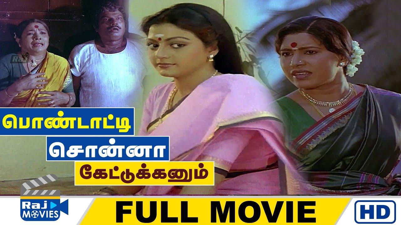 Download Pondatti Sonna Kettukkanum Full Movie HD | Goundamani | Senthil | Manorama | Banupriya | Raj Movies